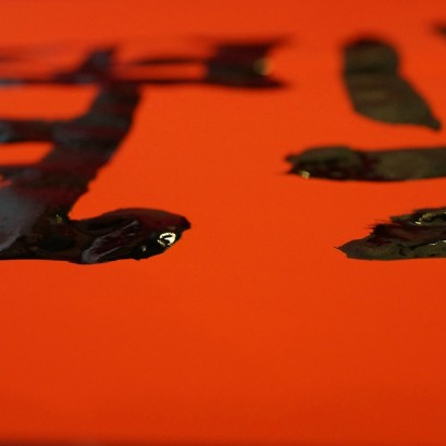chinese-calligraphy-2886652_960_720